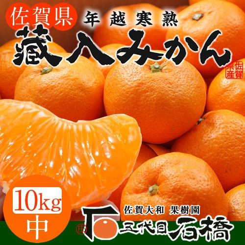 蔵入りみかん 10kg 中M〜L 佐賀県産 年越し貯蔵完...