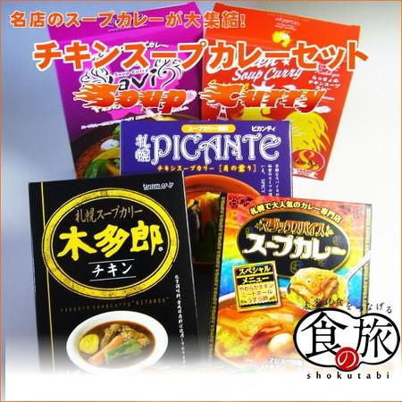 北海道スープカレー福袋詰合わせセット 食べ比べ