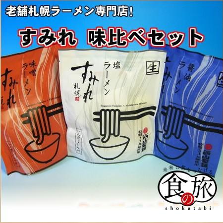 札幌ラーメン すみれラーメン バラエティ 3食入り...