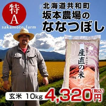 新米 2017 北海道 お米 ななつぼし10kg 玄米 特A ...