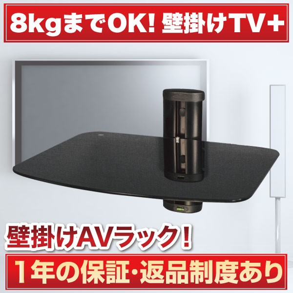 テレビの壁掛けには 壁掛けのAVラックを! 壁掛け...
