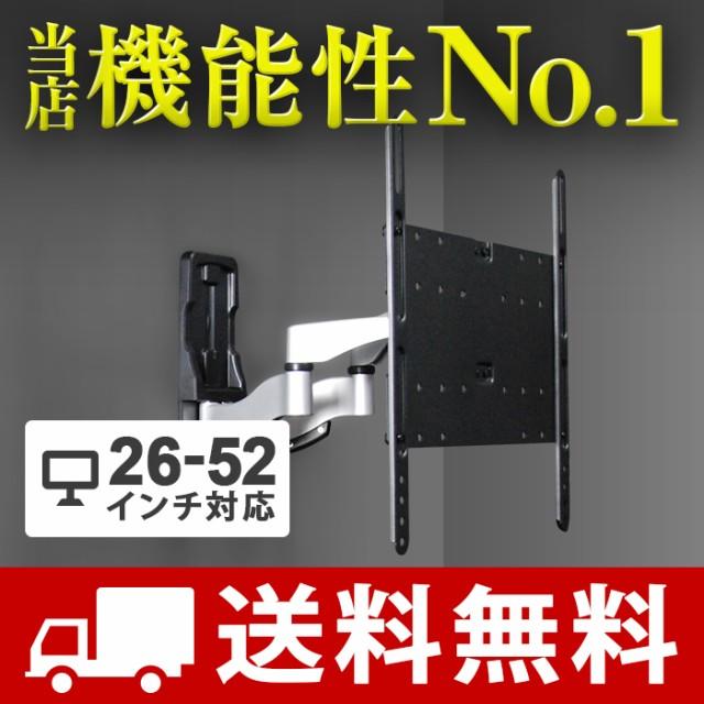 テレビ壁掛け金具 壁掛けテレビ 26-52インチ対応 ...