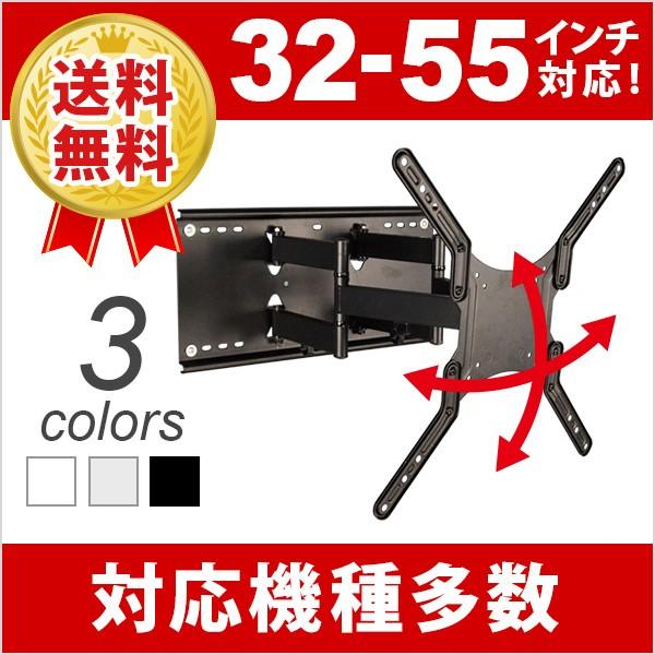 テレビ壁掛け金具 壁掛けテレビ 32-55インチ対応 ...