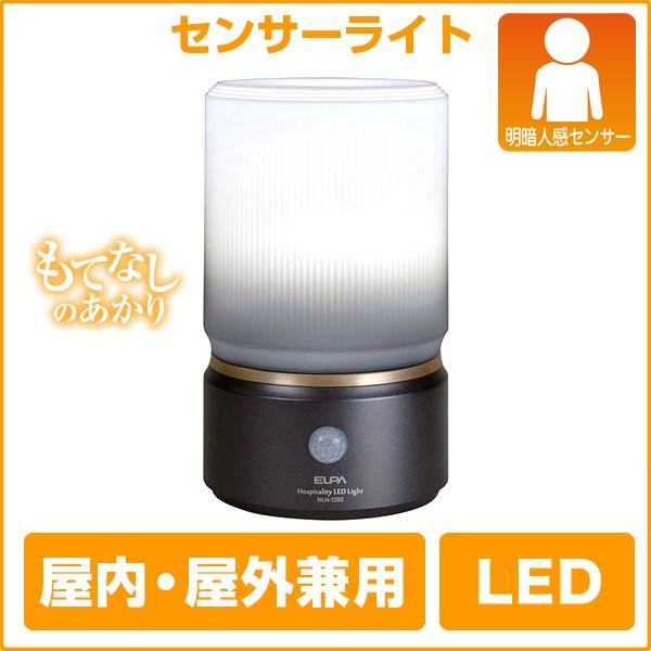LED 人感センサーライト 屋外・屋内可 もてなしの...