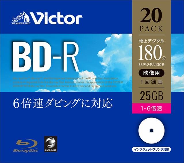 ビクター 録画用BD-R ブルーレイディスク 20枚 ...