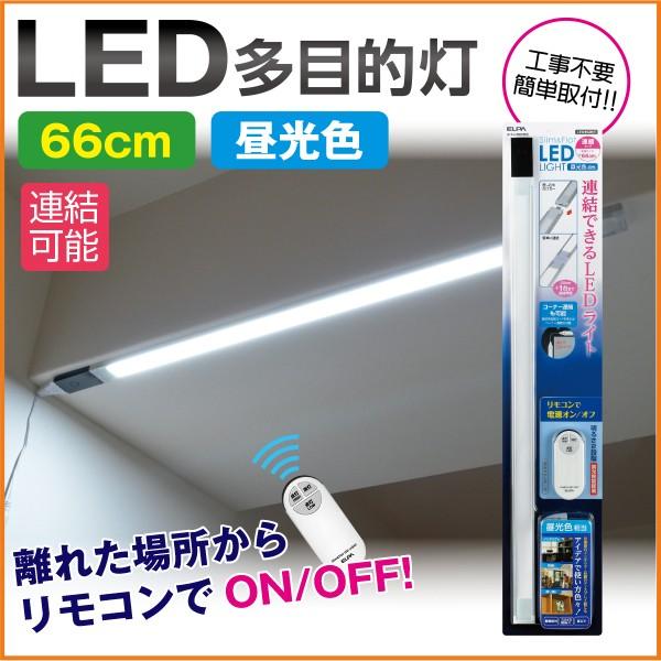 LED多目的灯 66cm リモコンタイプ 昼光色相当 ス...