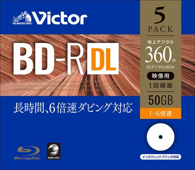 ビクター 録画用 BD-R ブルーレイディスク DL ...
