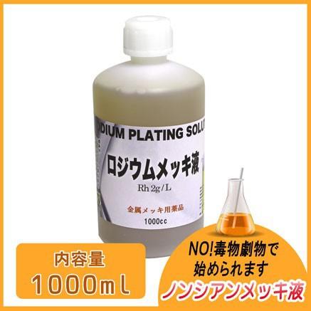 メッキ液 ロジウムメッキ液 ノーシアン 1000ml...