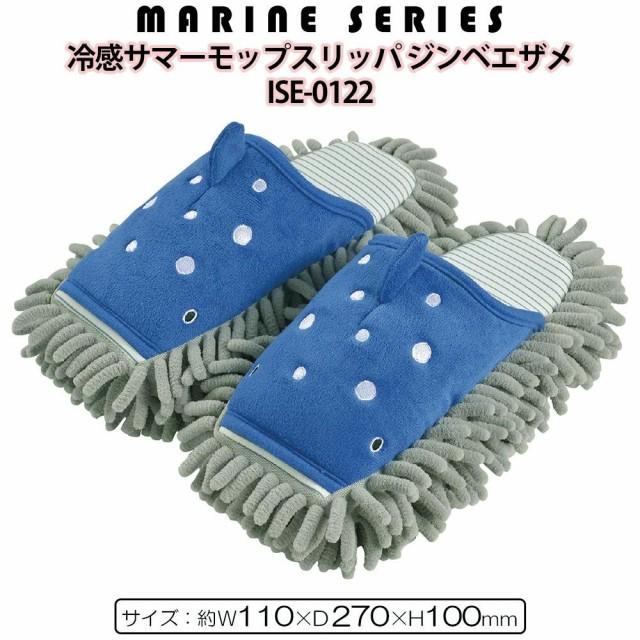 インテリアカンパニー MARINE SERIES 冷感サマー...