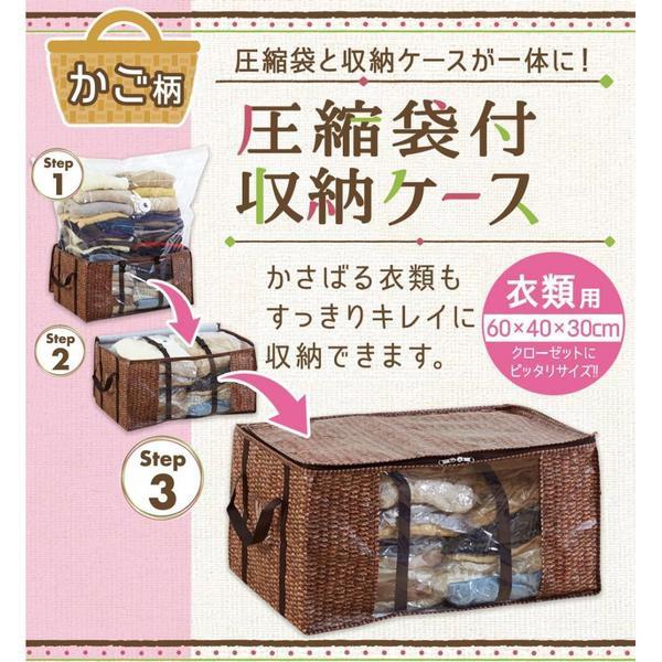 圧縮袋付収納ケース かご柄 衣類用 Y-125 【送...