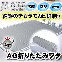 AG折りたたみフタ M12(お風呂のふた、バス用品...