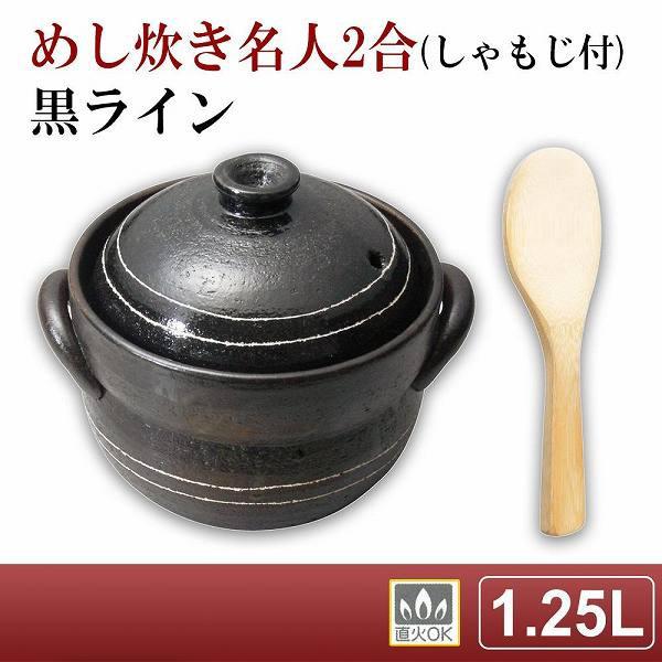日本製 ごはん鍋 めし炊き名人(2合) しゃもじ...