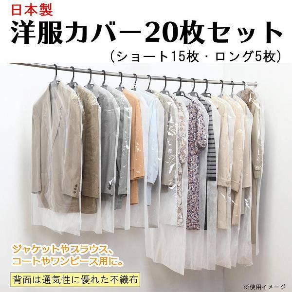 洋服カバー20枚セット(ショート15枚・ロング5枚)...
