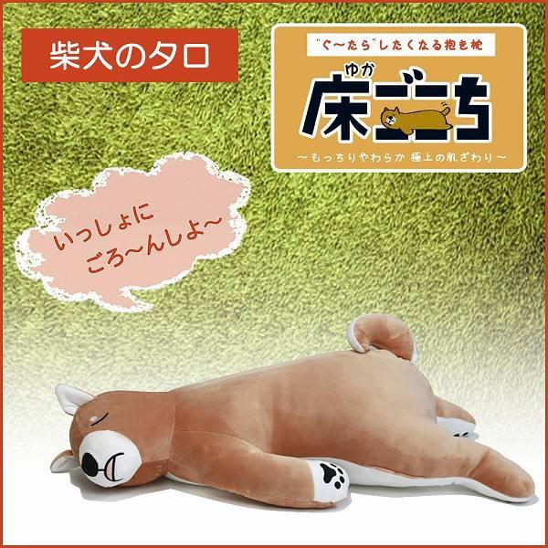 床ごこち 抱き枕 柴犬のタロ AR0628117(抱き枕、...