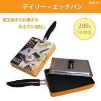デイリー・エッグパン DEP-01(卵焼きパン、玉子...