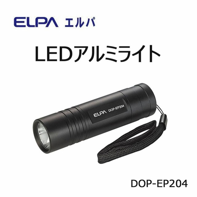 ELPA LEDアルミライト DOP-EP204 【送料無料】...