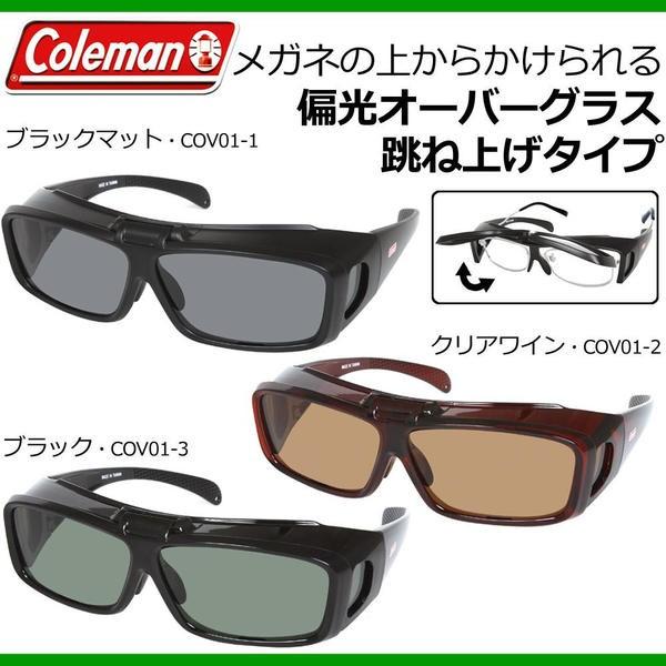Coleman(コールマン) メガネの上からかけられる...