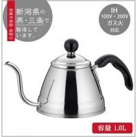 日本製 極 コーヒーポット 1.0L(適正容量0.68L...