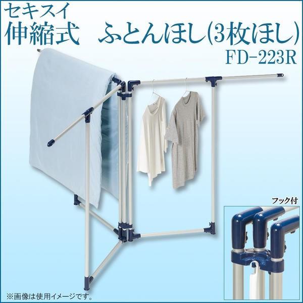 セキスイ 伸縮式 ふとんほし(3枚ほし) FD-223R...
