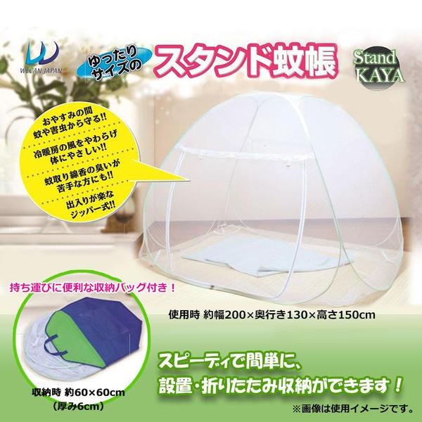 ゆったりサイズ! スタンド蚊帳 WJ-865 【送料無...