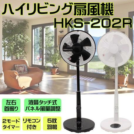 ハイリビング扇風機  (HSK-202R) (送料無料)(...