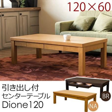 引き出し付センターテーブル Dione120 ブラウン/...