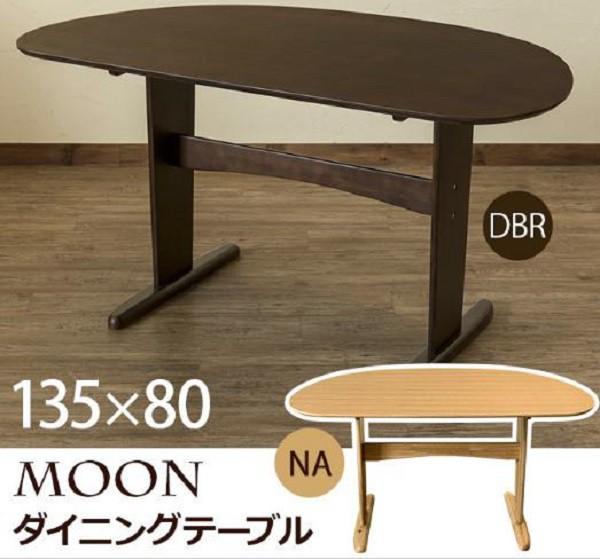 MOONダイニングテーブル135x80 DBR/NA (vtm10...