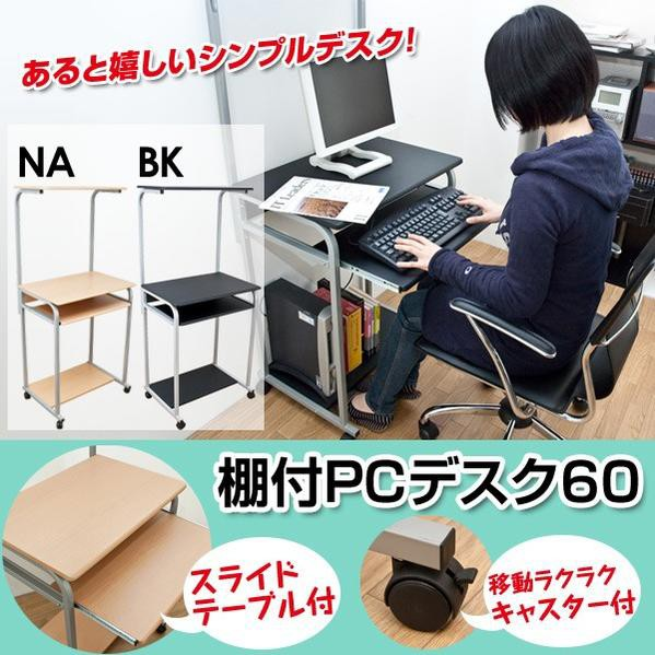 棚付き PC DESK 60  BK/NA (ct2606) 【送...