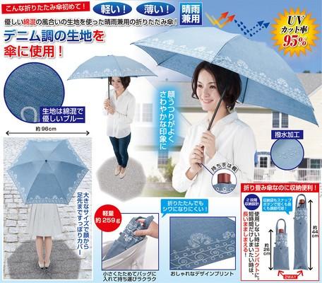 二段階の収納設計♪晴雨兼用デニム調折りたたみ傘...