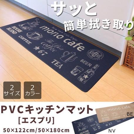 キッチンマット PVC使用 抗菌防臭 『エスプリ』 ...