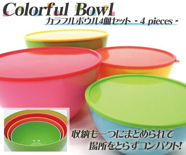 Colorful Bowl カラフルボウル4個セット(グリーン...