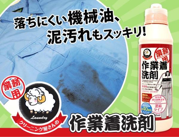 クリーニング屋さんの作業着洗剤 【送料無料】(機...