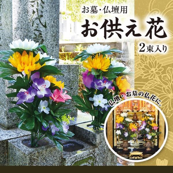 お墓・仏壇用 お供え花 2束入り 【送料無料】...