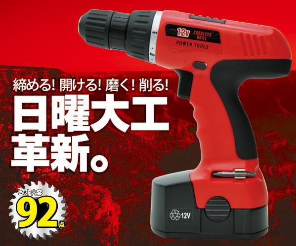 コードレス電動ドライバーセット92P【送料無料】...