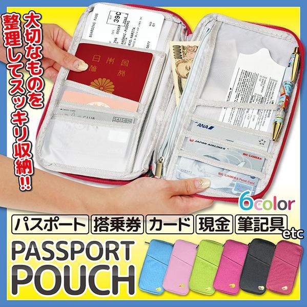 多機能パスポートポーチ チケット・カード・ペン...