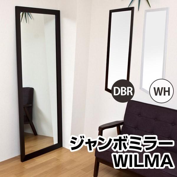 壁掛けタイプ WILMA ジャンボミラー  ダークブラ...