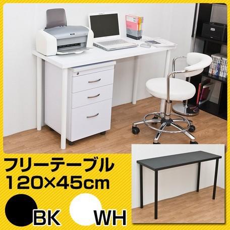 フリーテーブル 120cm幅 奥行き45cm BK/WH TY-...