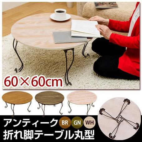 アンティーク折れ脚テーブル 丸型 BR/GN/WH TH...