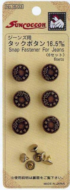 サンコッコー ジーンズ用タックボタン 16.5mm AG