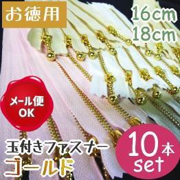 YKK 玉付きファスナー ゴールド 16cm-18cm 徳用10...