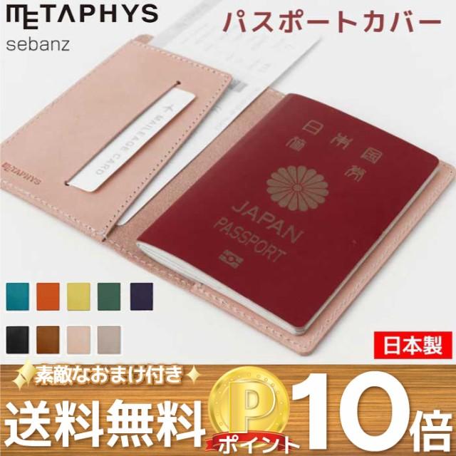パスポートカバー パスポートケース カード ボー...