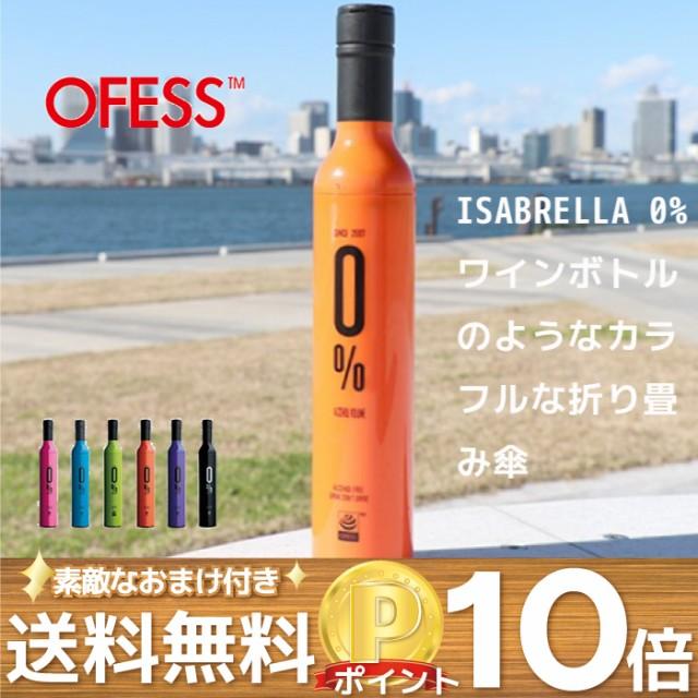 OFESS ISABRELLA 0% オフェス イザブレラ 折り畳...
