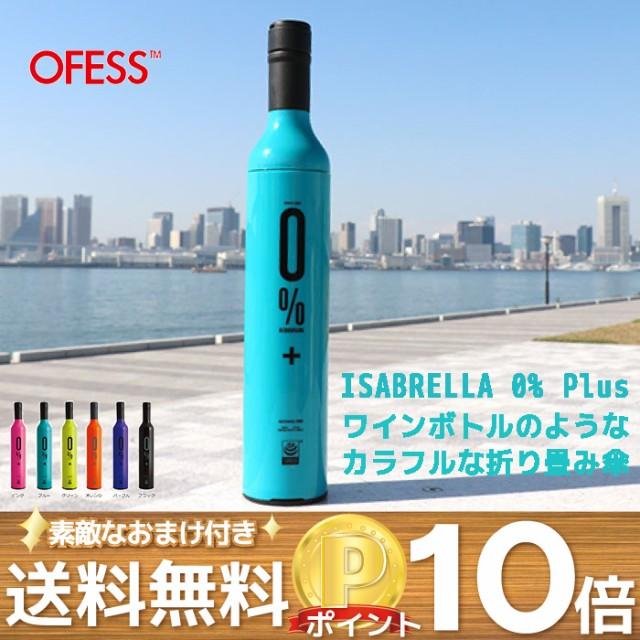 OFESS ISABRELLA 0% Plus オフェス イザブレラ プ...
