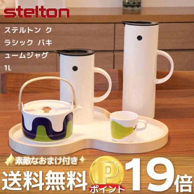Stelton ステルトン クラシック バキュームジャグ...