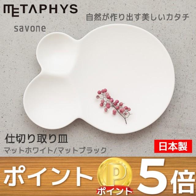 savone 仕切り取り皿 艶消し プレート キッチン ...