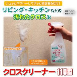 クロスクリーナー110番 掃除グッズ クロス用洗剤 ...