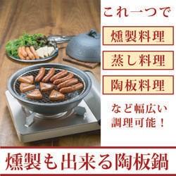 陶板鍋 萬古焼 燻製も出来る陶板鍋 レシピ・スモ...