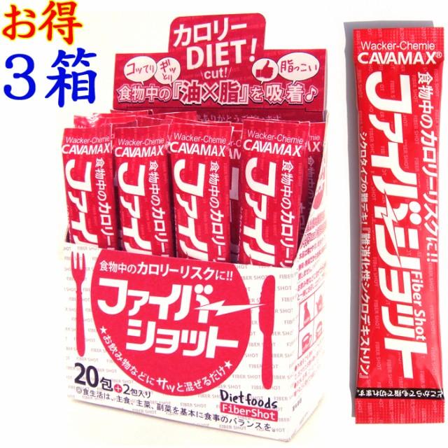ファイバーショット 5g×22包 3箱【ダイエット食...