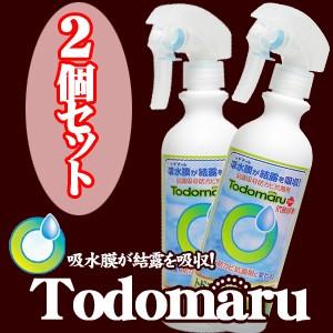 トドマール プラス 2本セット【結露防止スプレー ...