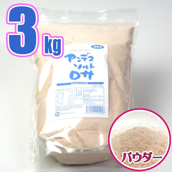 アンデスソルト ロサ3kg アンデス岩塩 食用 ミネ...